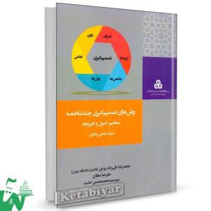 کتاب روش های تصمیم گیری چندشاخصه تالیف محمدرضا تقی زاده یزدی