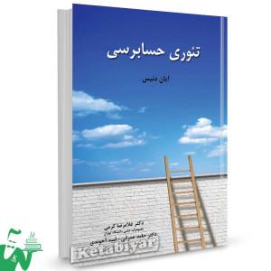 کتاب تئوری حسابرسی تالیف ایان دنیس ترجمه غلامرضا کرمی