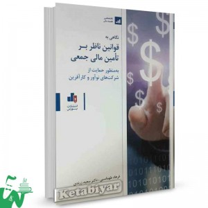 کتاب نگاهی به قوانین ناظر بر تامین مالی جمعی تالیف فرهاد طهماسبی