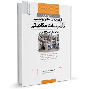 کتاب شرح و درس آزمون های نظام مهندسی تاسیسات مکانیکی تالیف داریوش هادی زاده