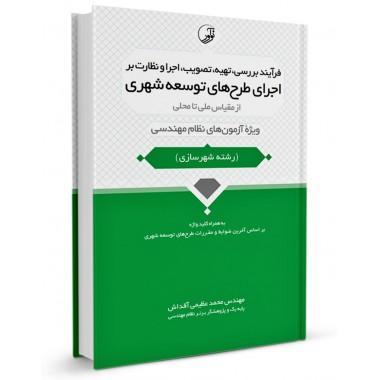 کتاب فرآیند بررسی، تهیه، تصویب، اجرا و نظارت بر اجرای طرح های توسعه شهری تالیف محمد عظیمی آقداش