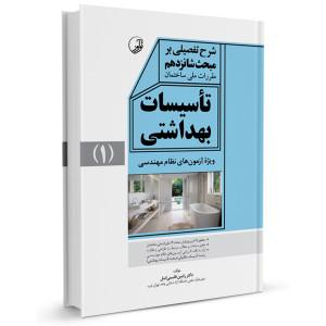 کتاب شرح تفصیلی بر مبحث شانزدهم مقررات ملی ساختمان (تاسیسات بهداشتی) 1 تالیف دکتر رامین قاسمی اصل