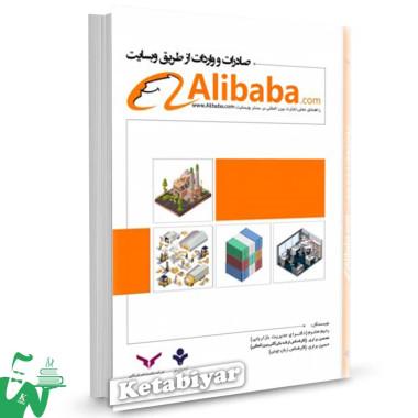 کتاب صادرات و واردات از طریق وبسایت Alibaba.com تالیف رحیم محترم