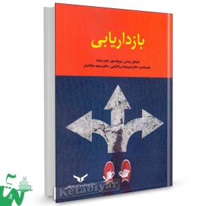 کتاب بازداریابی تالیف نایجل بردلی ترجمه امیرعباس کائینی