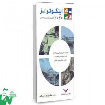 کتاب اینکوترمز 2020 (اتاق بازرگانی بین المللی) ترجمه شرکت چاپ و نشر بازرگانی