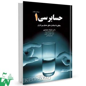 کتاب حسابرسی 1 (مطابق با استانداردهای حسابرسی ایران) تالیف شکراله خواجوی