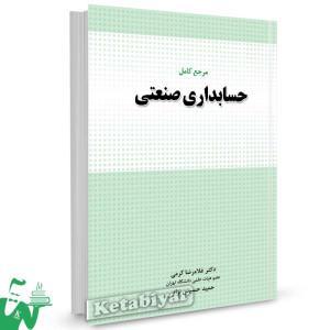 کتاب مرجع کامل حسابداری صنعتی تالیف غلامرضا کرمی