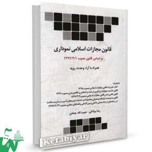کتاب قانون مجازات اسلامی نموداری تالیف رضا بولاغی