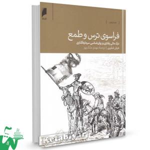 کتاب فراسوی ترس و طمع تالیف هرش شفرین ترجمه مهدی ملک پور