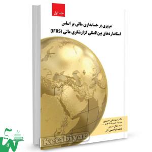 کتاب مروری بر حسابداری مالی بر اساس استانداردهای بین المللی گزارشگری مالی (IFRS) تالیف دکتر سیدعلی حسینی