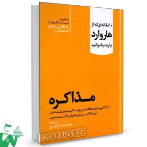 کتاب 10 مقاله هاروارد (مذاکره) ترجمه محمودرضا گودرزی