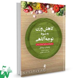 کتاب کاهش وزن به شیوه توجه آگاهی ترجمه محسن کچویی