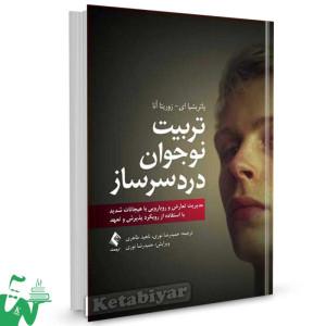 کتاب تربیت نوجوان دردسرساز تالیف پاتریشیا ای ترجمه حمیدرضا نوری