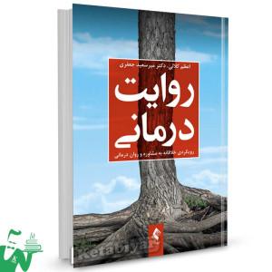کتاب روایت درمانی (رویکردی خلاقانه به مشاوره و روان درمانی) تالیف اعظم کلائی