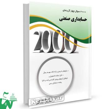 کتاب 2000 سوال چهارگزینه ای حسابداری صنعتی تالیف غلامرضا کرمی