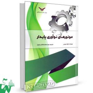 کتاب موتورهای نوآوری پایدار تالیف رائولد سورس ترجمه سید محمدهادی رضوی