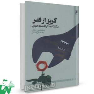 کتاب گریز از فقر تالیف بنجامین پاول ترجمه علی حبیبی