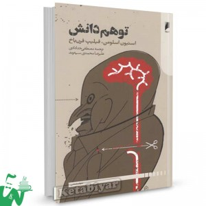 کتاب توهم دانش تالیف استیون اسلومن ترجمه مصطفی خدادادی