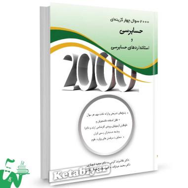 کتاب 2000 سوال چهارگزینه ای حسابرسی و استانداردهای حسابرسی تالیف غلامرضا کرمی