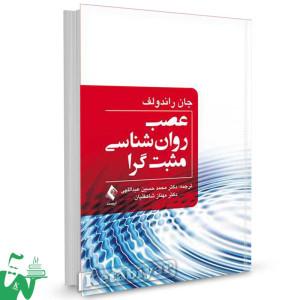 کتاب عصب روانشناسی مثبت گرا تالیف جان راندولف ترجمه دکتر محمدحسین عبداللهی