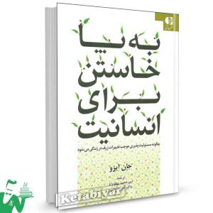 کتاب به پا خاستن برای انسانیت تالیف جان ایزو ترجمه امیرمحمد پهلونژاد