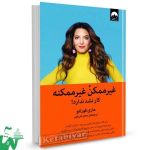 کتاب غیرممکن غیرممکنه کار نشد ندارد تالیف ماری فورلئو ترجمه سحر شریفی
