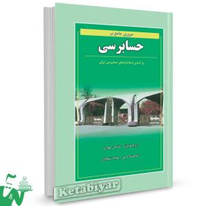 کتاب مروری جامع بر حسابرسی (بر اساس استانداردهای حسابرسی ایران) تالیف ایرج نوروش