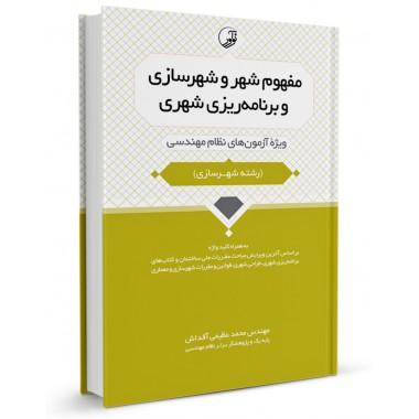 کتاب مفهوم شهر و شهرسازی و برنامه ریزی شهری تالیف محمد عظیمی آقداش