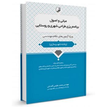 کتاب مبانی و اصول برنامه ریزی طراحی شهری و روستایی تالیف محمد عظیمی آقداش