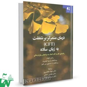 کتاب درمان متمرکز بر شفقت (CFT) به زبان ساده تالیف راسل کولتز ترجمه دکتر جواد خلعتبری