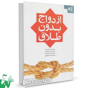 کتاب ازدواج بدون طلاق تالیف سید علی شریفی فرد