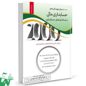کتاب 2000 تست حسابداری مالی غلامرضا کرمی