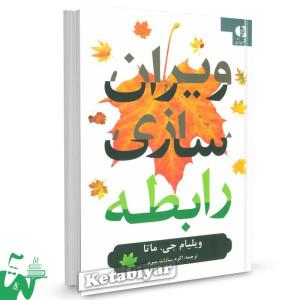 کتاب ویران سازی رابطه تالیف ویلیام جی. ماتا ترجمه اکرم سادات مبرم