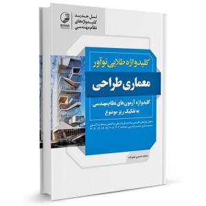 کتاب کلیدواژه طلایی نوآور: معماری طراحی تالیف محمدحسین علیزاده