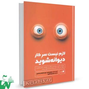 کتاب لازم نیست سر کار دیوانه شوید تالیف جیسون فرید ترجمه محمدرضا کثیری