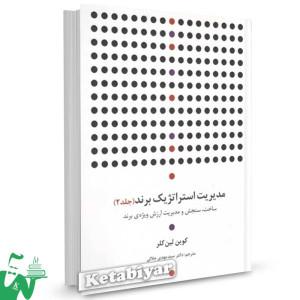 کتاب مدیریت استراتژیک برند جلد 2 تالیف کوین لین کلر ترجمه دکتر سیدمهدی جلالی