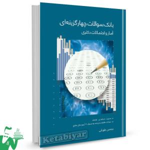 کتاب بانک سوالات چهارگزینه ای آمار و احتمالات دکتری تالیف محسن طورانی