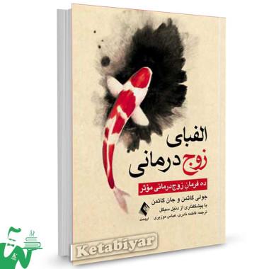 کتاب الفبای زوج درمانی تالیف جولی گاتمن ترجمه فاطمه نادری