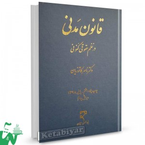 کتاب قانون مدنی در نظم حقوق کنونی دکتر ناصر کاتوزیان
