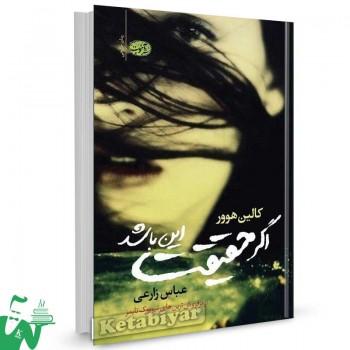 کتاب اگر حقیقت این باشد تالیف کالین هوور ترجمه عباس زارعی