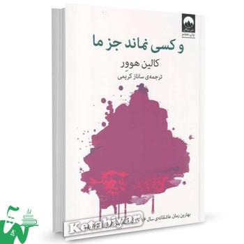 کتاب و کسی نماند جز ما تالیف کالین هوور ترجمه ساناز کریمی