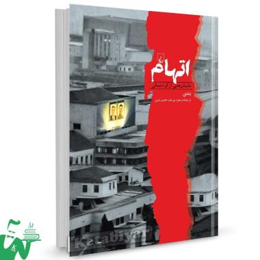 کتاب اتهام (داستان هایی از کره شمالی) تالیف بندی ترجمه مسعود یوسف حصیر چین