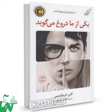 کتاب یکی از ما دروغ می گوید تالیف کارن مک منس ترجمه فائزه ابراهیمی