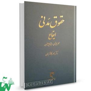 کتاب حقوق مدنی (ایقاع) نظریه عمومی-ایقاع معین تالیف دکتر ناصر کاتوزیان
