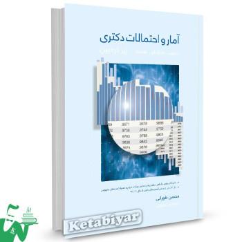 کتاب آمار و احتمالات دکتری زیر ذره بین تالیف محسن طورانی