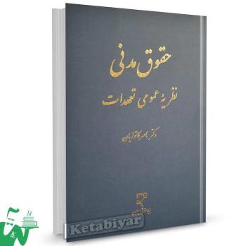 کتاب حقوق مدنی (نظریه عمومی تعهدات) تالیف دکتر ناصر کاتوزیان