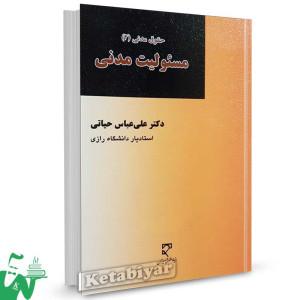 کتاب حقوق مدنی 4 (مسئولیت مدنی) تالیف دکتر علی عباس حیاتی