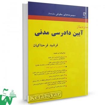 کتاب ساده ساز آیین دادرسی مدنی فرشید فرحناکیان