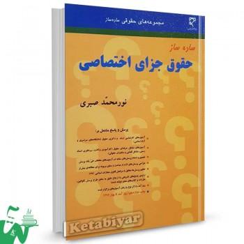 ساده ساز حقوق جزای اختصاصی نورمحمد صبری