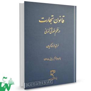 کتاب قانون تجارت در نظم حقوقی کنونی تالیف فرشید فرحناکیان